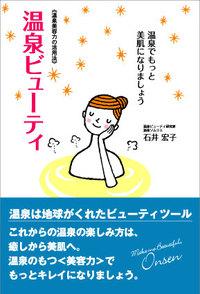 Onsen_book1