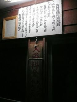 P1070645iriguchidesu