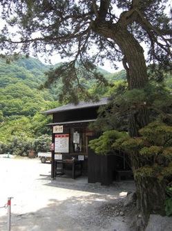Tukaharairiguchi