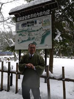 Shiotasan