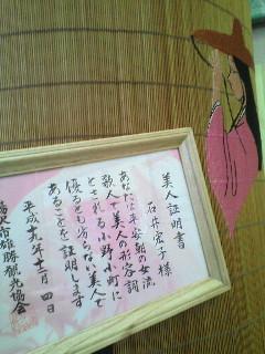 秋田美人の秘密