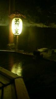 秋の宮温泉郷・鷹の湯