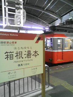 秋田から箱根へ…