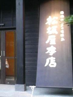 松坂屋本店オープン