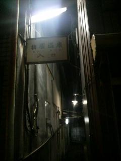 別府・夜の共同湯探訪