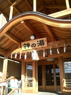 遠刈田・神の湯