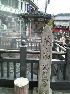 つるつる湯村温泉