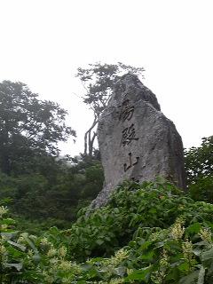 湯殿山神社本宮