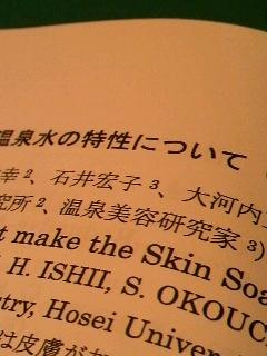 日本温泉科学会で発表