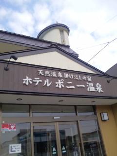 十和田市民御用達温泉めぐり