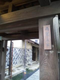 福島県・島貫邸復元