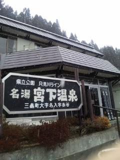 奧会津温泉郷で講演
