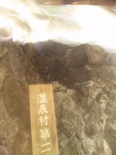 箱根にタッチ