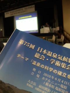 日本温泉気候物理医学会に出席