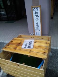 花山の温泉と手打ち蕎麦