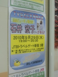 九州温泉まつり