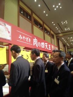 宮崎復興応援の集い