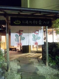 究極の箱根温泉旅・仕上げの湯は…♪