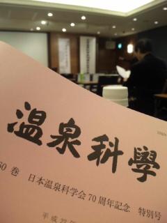 日本温泉科学会70<br />  周年記念大会に出席