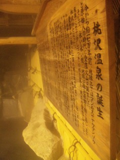 桃沢温泉。…であります。