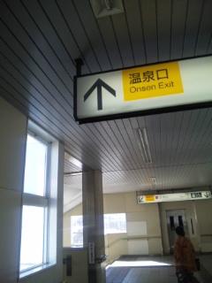 鉄子@上田電鉄