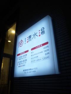 あら、表参道にスーパー銭湯発見!