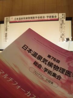 第76回日本温泉気候物理医学会に出席@霧島温泉
