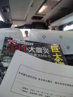 日本観光研究学会の震災被災地現地視察会に参加しています。