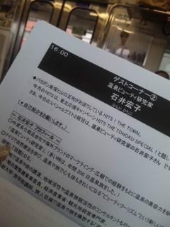 ラジオに16:00<br />  〜生出演!