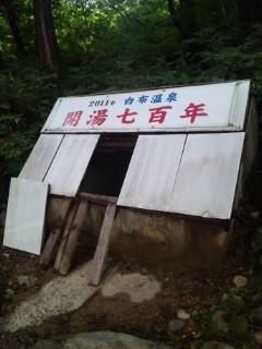 源泉探訪・白布温泉。開湯700<br />  年のパワースポット