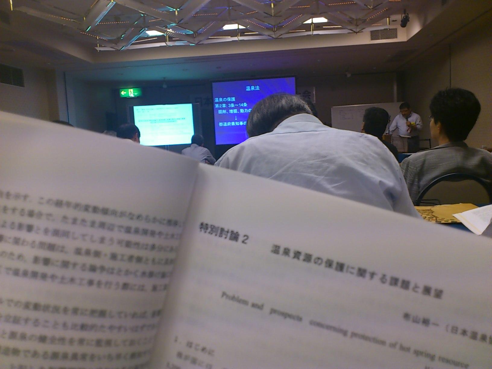 日本温泉科学会・特別討論会に出席中