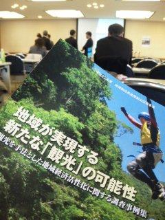 広域関東圏観光交流ネットワーク形成事業シンポジウムに参加中。