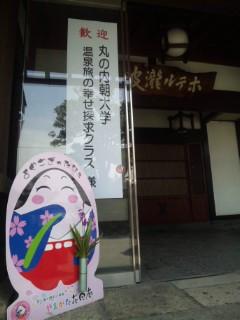 温泉旅の幸せ探究フィールドワーク@山形県・赤湯温泉