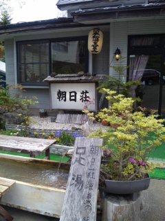 岐阜県・濁河温泉・朝日荘