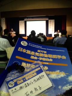 第77回日本温泉気候物理医学会に出席。
