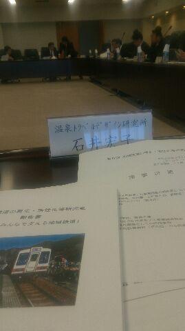 地域鉄道再生・活性化等研究会(国土交通省)